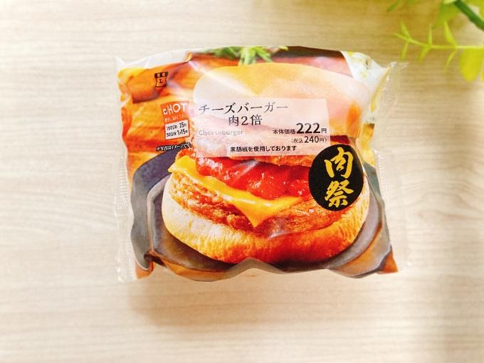 チーズバーガー 肉2倍(ローソン) 価格:240円(税込)