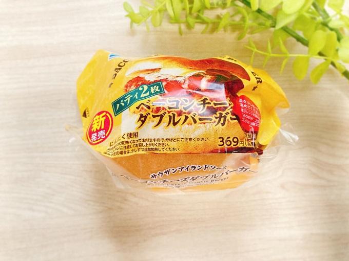 ベーコンチーズダブルバーガー(ファミリーマート) 価格:398円(税込)