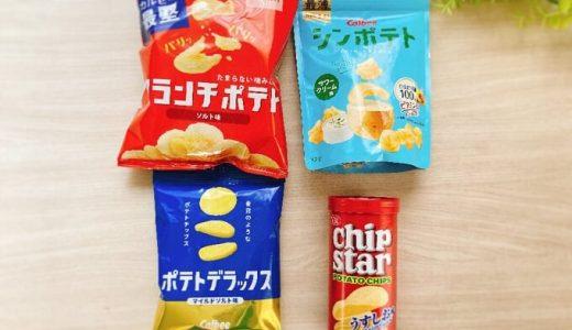 【コンビニ食べ比べ】『ニノさん』で注目! コンビニで買えるヘルシーポテトチップスおすすめ4品