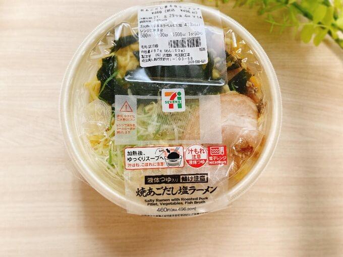焼あごだし塩ラーメン(セブンイレブン) 価格:496円(税込)