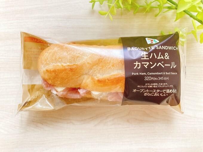 バゲットサンド生ハム&カマンベール(セブンイレブン) 価格:330円(税込)
