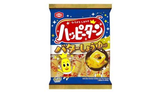 香ばしさ満点!「ハッピーターン バターしょうゆ味」新発売