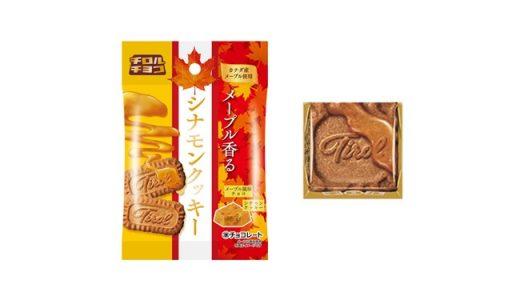 メープルの優しい香り!「チロルチョコ〈メープル香るシナモンクッキー〉」新発売