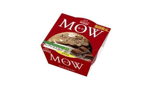 華やかで芳醇な「MOW 濃チョコレート」新発売