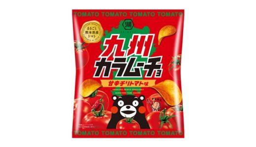 甘辛がクセになる!「九州カラムーチョ 甘辛チリトマト」新発売