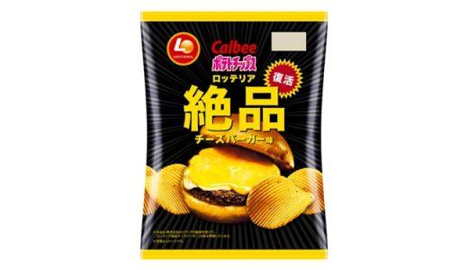 チーズが濃厚!「ポテトチップス  ロッテリア絶品チーズバーガー味」今年も登場!