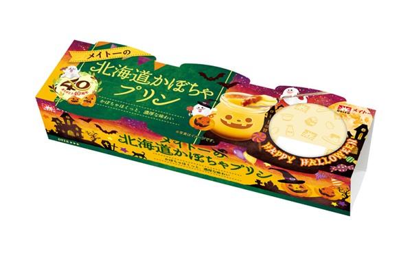 メイトーの北海道かぼちゃプリン(3個パック)