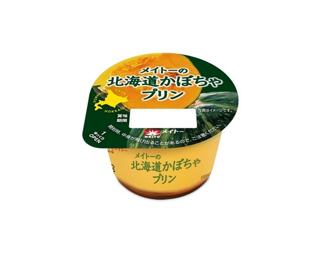 メイトーの北海道かぼちゃプリン
