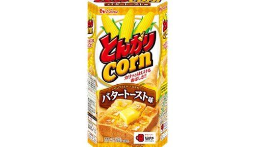 バターたっぷり「とんがりコーン〈バタートースト味〉」新発売!ハロウィンパッケージも!
