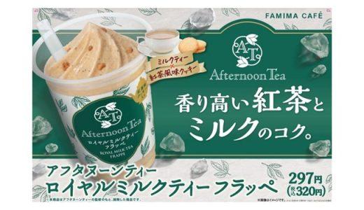 【ファミマ】「Afternoon Tea」監修!香り高いミルクティーのフラッペが新登場