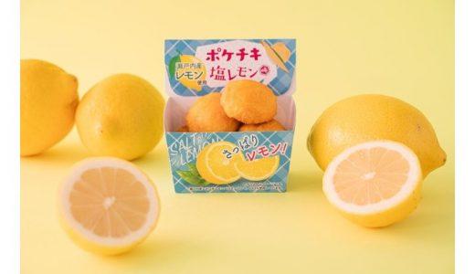 【ファミマ】真夏にピッタリ!食欲をそそる「ポケチキ(塩レモン味)」新登場