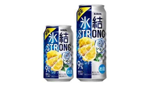 """ひとつまみの""""塩""""でさらに美味しい!「氷結 ストロング 塩レモン」新発売"""