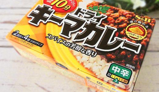 【クチコミまとめ】『マツコの知らない世界』で紹介されたエスビー食品「ドライキーマカレー」の評判は?