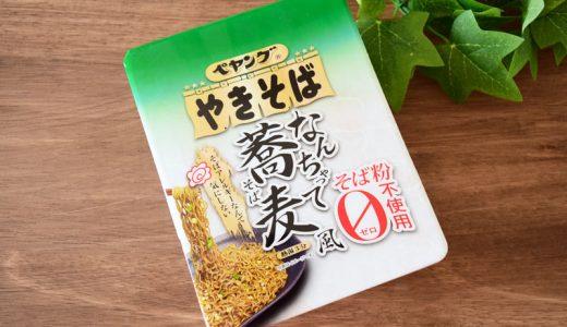 【クチコミまとめ】そば粉不使用!ペヤング「なんちゃって蕎麦風」を実食レポ&実食者評判を調査!