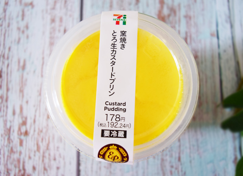 「窯焼きとろ生カスタードプリン」(セブンイレブン) 価格:192円(税込)