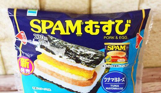 【コンビニ新商品食レポ】沖縄名物が全国展開!ファミリーマート「SPAMむすび」実食レポ