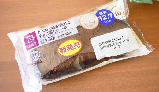【コンビニ新商品食レポ】糖質低くておすすめ! ローソン「たんぱく質が摂れるチョコ蒸しケーキ」実食レポ