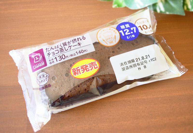 【コンビニ新商品食レポ】糖質低くておすすめ! ローソン「たんぱく質が摂れるチョコ蒸しケーキ」実食レポ(8月23日)