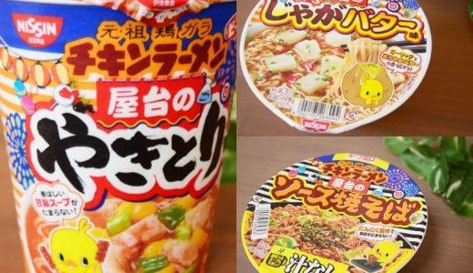 【新商品食レポ】おうちで縁日!日清「チキンラーメン」 屋台メニュー3品食べ比べ!