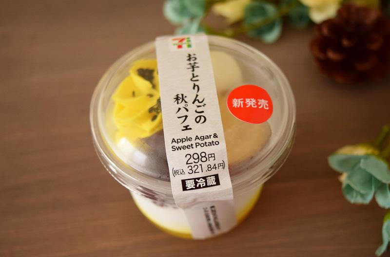 「お芋とりんごの秋パフェ」(セブンイレブン) 価格:321円(税込)