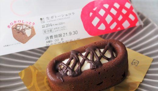 【今週発売のおすすめコンビニスイーツ】あのバスチーを超えられるか!? 「Uchi Café 生ガトーショコラ」