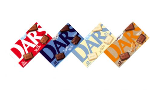 「DARS」シリーズ、〈ダークミルク〉&〈全粒粉ビスケットクランチ〉が新登場