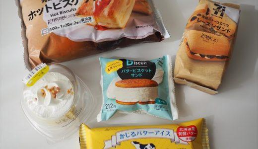 【コンビニスイーツ食べ比べ】「かじるバターアイス」以外にも濃厚バターを美味しく味わえるスイーツベスト5