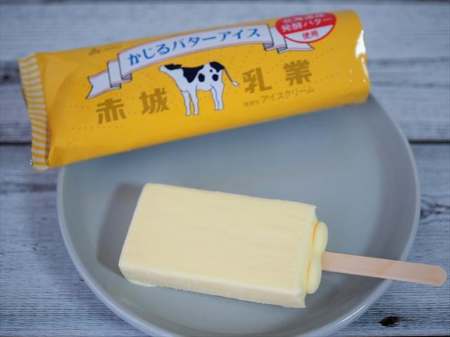 コンビニで争奪戦!入手困難「かじるバターアイス」をアレンジでも食べてみた(9月14日)
