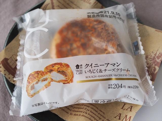 ローソン クイニーアマン いちじく&チーズクリーム 価格:220円(税込)