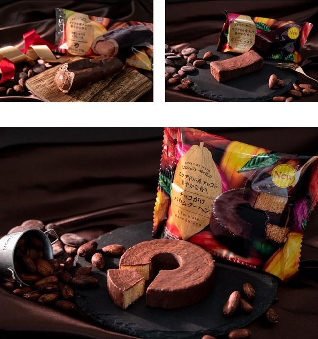 (左上)「濃厚ショコラエクレール」税込178円、(右上)「ガトーショコラ」税込198円、(下)「チョコがけバウムクーヘン」税込180円(すべて10月5日発売)