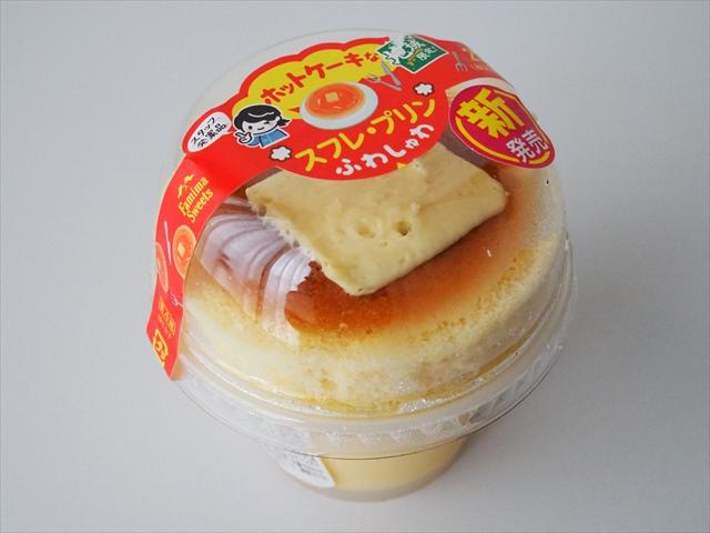 【コンビニ新商品・西日本限定】ファミマ「ホットケーキなスフレ・プリン」プリンの上にパンケーキ?(9月17日)