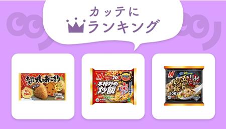"""冷凍食品、みんなが買ってる""""ご飯もの""""の第1位は?【編集部セレクト!カッテにランキング】"""