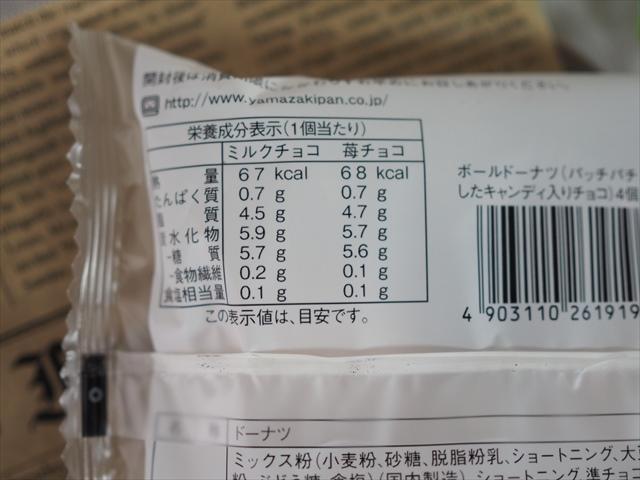 ローソン ボールドーナツ(パッチパチしたキャンディ入りチョコ) 4個 価格:195円(税込)