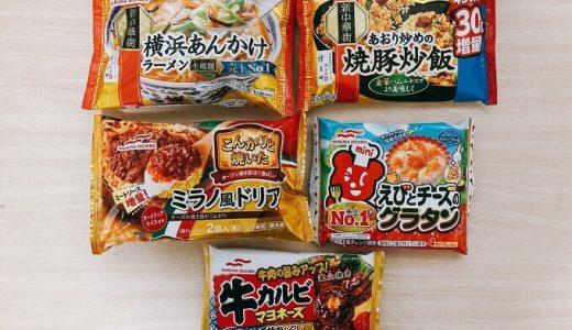 【冷凍食品食べ比べ】『ジョブチューン』に登場する商品も! マルハニチロのクチコミ高評価冷凍食品ベスト5