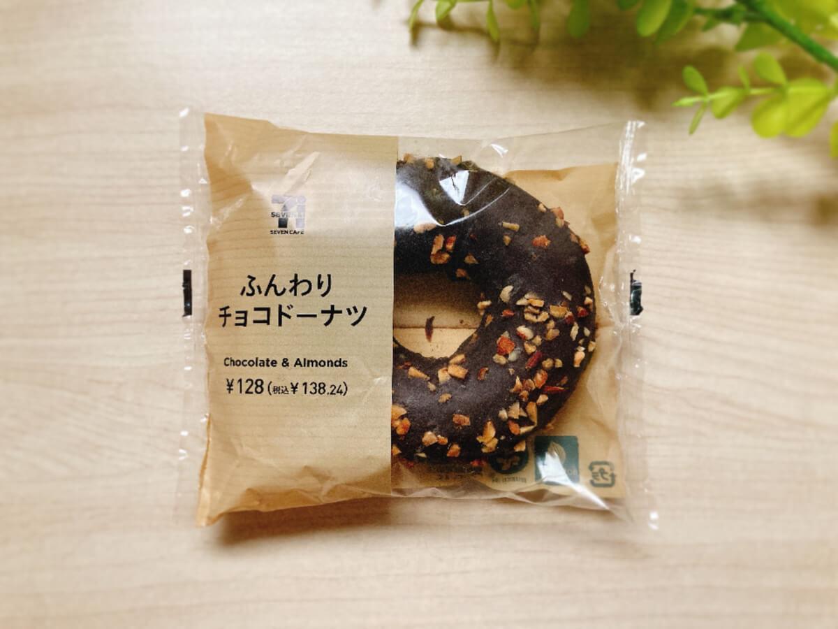 ふんわりチョコドーナツ(セブンイレブン) 価格:138円(税込)
