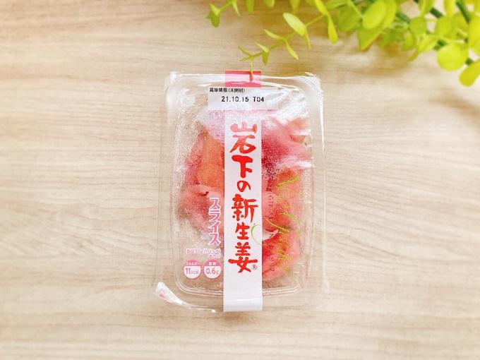 岩下の新生姜スライス 価格:248円(税込)