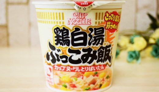 【クチコミまとめ】即席カップライスの再来。 日清「カップヌードル 鶏白湯 ぶっこみ飯」の実食者の声を検証!