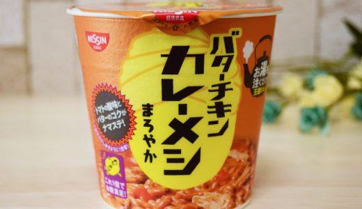 【クチコミまとめ】人気の日清「バターチキン カレーメシ まろやか」っておいしいの? 実食者評判まとめ