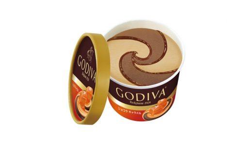 チョコレート×塩キャラメル、魅惑のペアリング!「ゴディバ カップアイス〈ショコラ キャラメル〉」新発売
