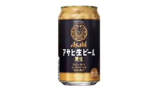 芳ばしい香りとまろやかな旨み!「アサヒ生ビール黒生」が待望の復活