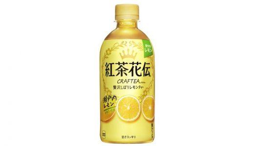 爽やかな瀬戸内レモンが香る「紅茶花伝 クラフティー〈贅沢しぼりレモンティー〉」新発売