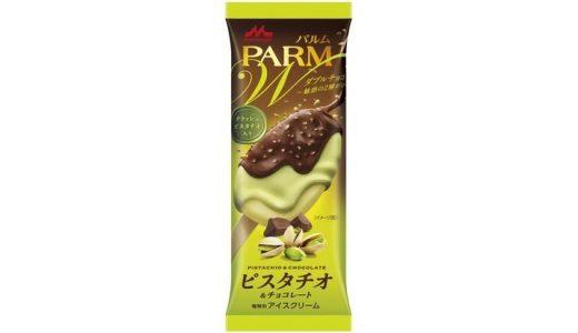 チョコ2層がけ×クラッシュピスタチオトッピング!「PARM ダブルチョコ ピスタチオ&チョコレート」新発売