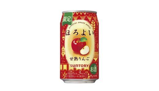 熟したりんごの甘さと酸味!「ほろよい〈甘熟りんご〉」新発売
