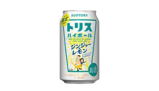 さっぱり、レモン風味「トリスハイボール缶〈ジンジャーレモン〉」新発売