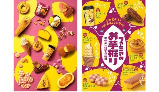 【ファミマのお芋掘り】どれ食べる?安納芋・紅はるかを使用した全17種が新発売!「50円引きキャンペーン」も!