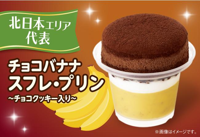 チョコバナナ スフレ・プリン~チョコクッキー入り~