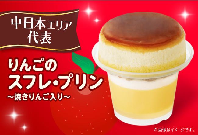 りんごのスフレ・プリン~焼きりんご入り~