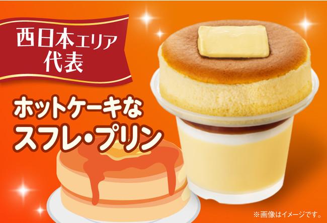 ホットケーキなスフレ・プリン