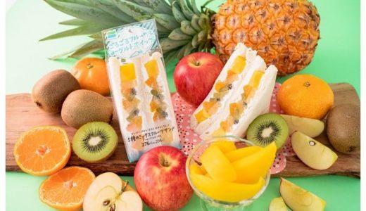 【ファミマ】フルーツがぎっしり!「5種のミックスフルーツサンド」新発売