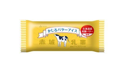 【緊急アイス速報】話題の商品「かじるバターアイス」再販決定!